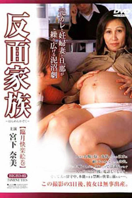 BIGBD-05 - Asian Pregnant Women Sex Videos Japanese Pregnant Girls Porn ...