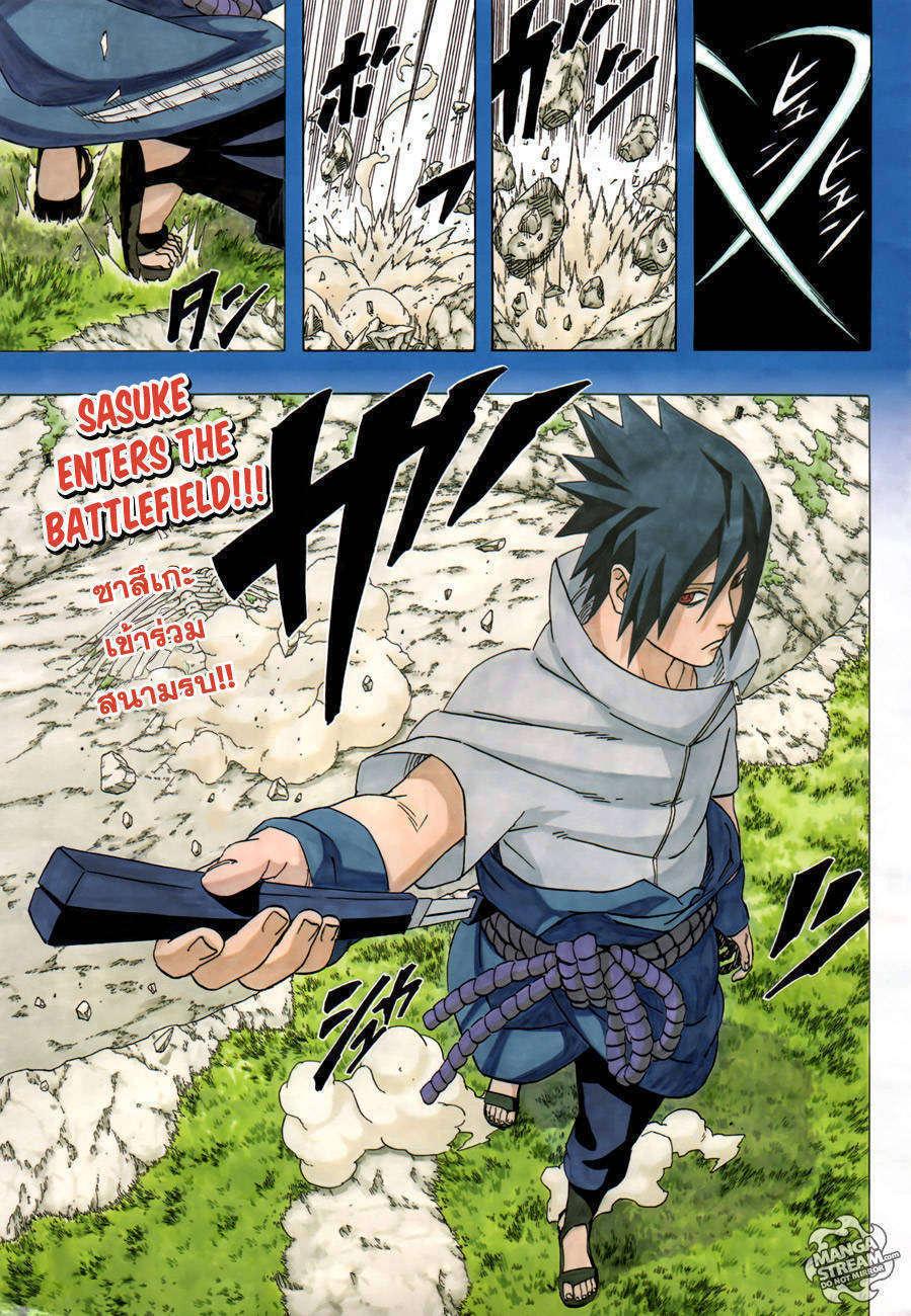 Naruto 567