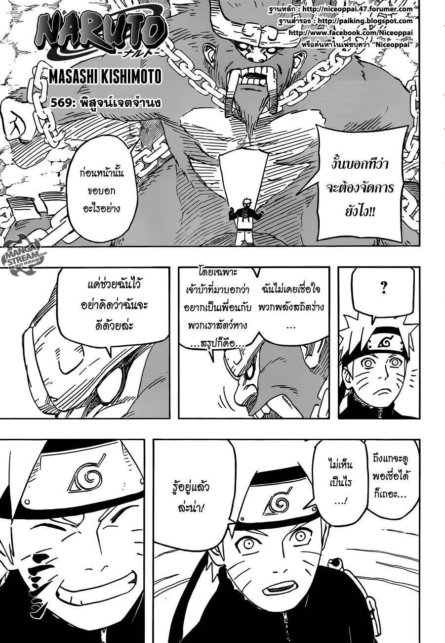 Naruto 569