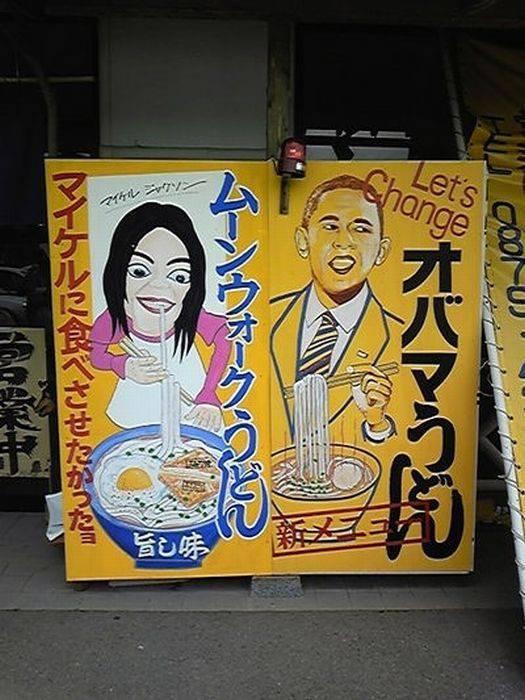 Tylko w Japonii 26