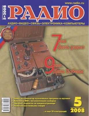 Радио - ежемесячный журнал для