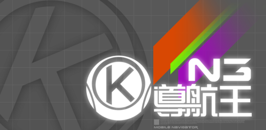 『Android』導航王N3-Pro_快樂版