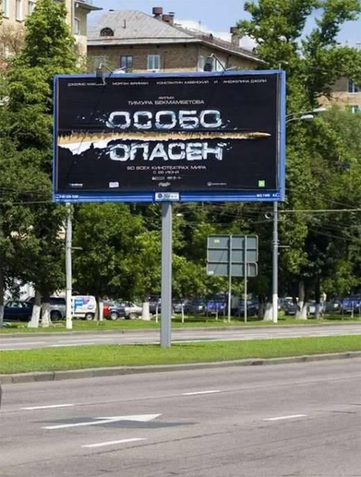 Najlepsze reklamy na bilbordach 31
