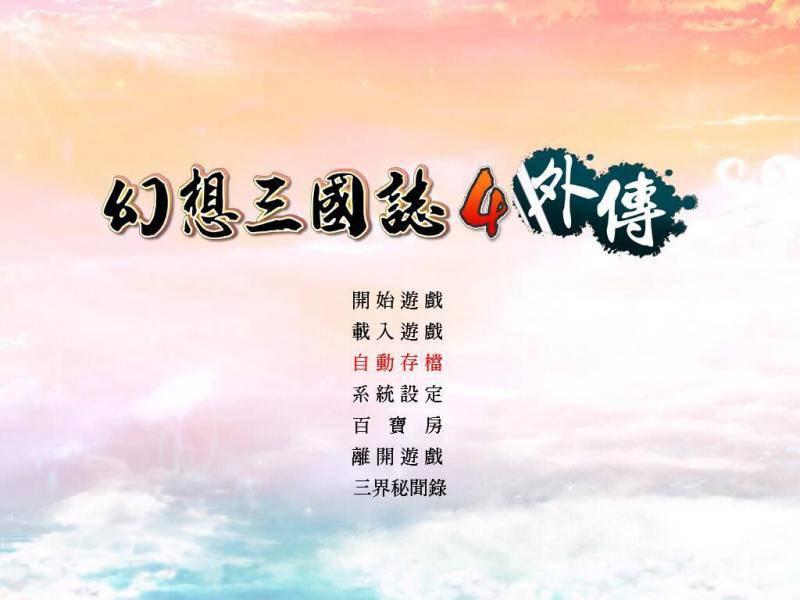 [遊戲大片][RPG]幻想三國誌4外傳:三界秘聞錄(繁體中文)