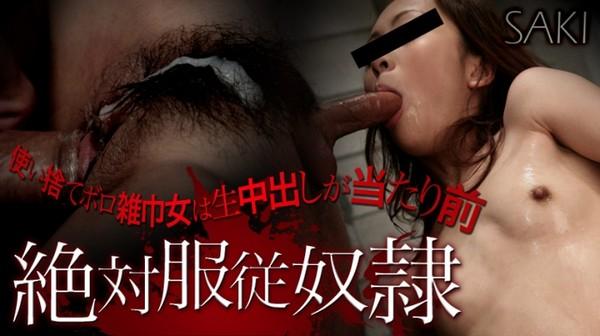 【無碼】絶対服従奴隷,性交中出~SAKI【無碼】