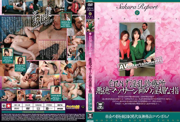 Sakura Report Vol. 9