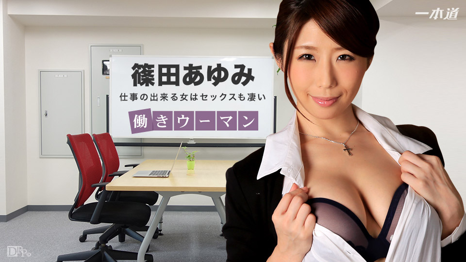 【MEGA】一本道3484OL辦公事務處篠田