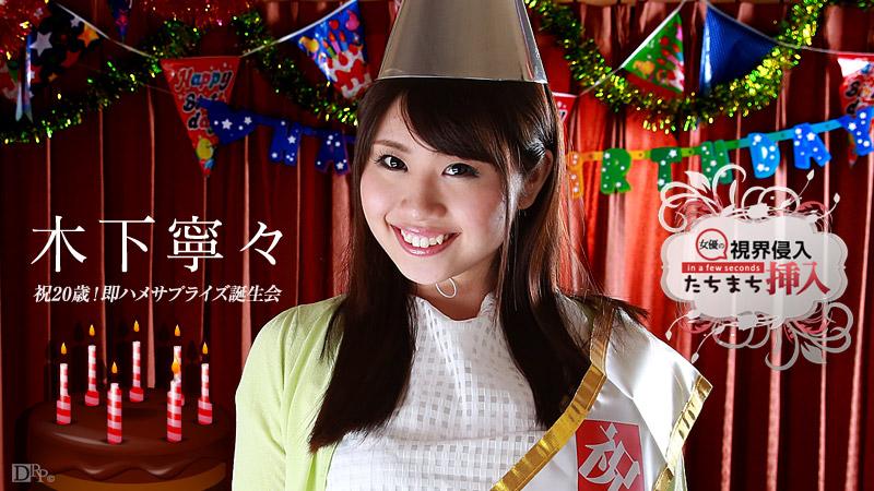 【MEGA】天然素人摩擦透明腳踏車座墊的素人~早乙女香澄