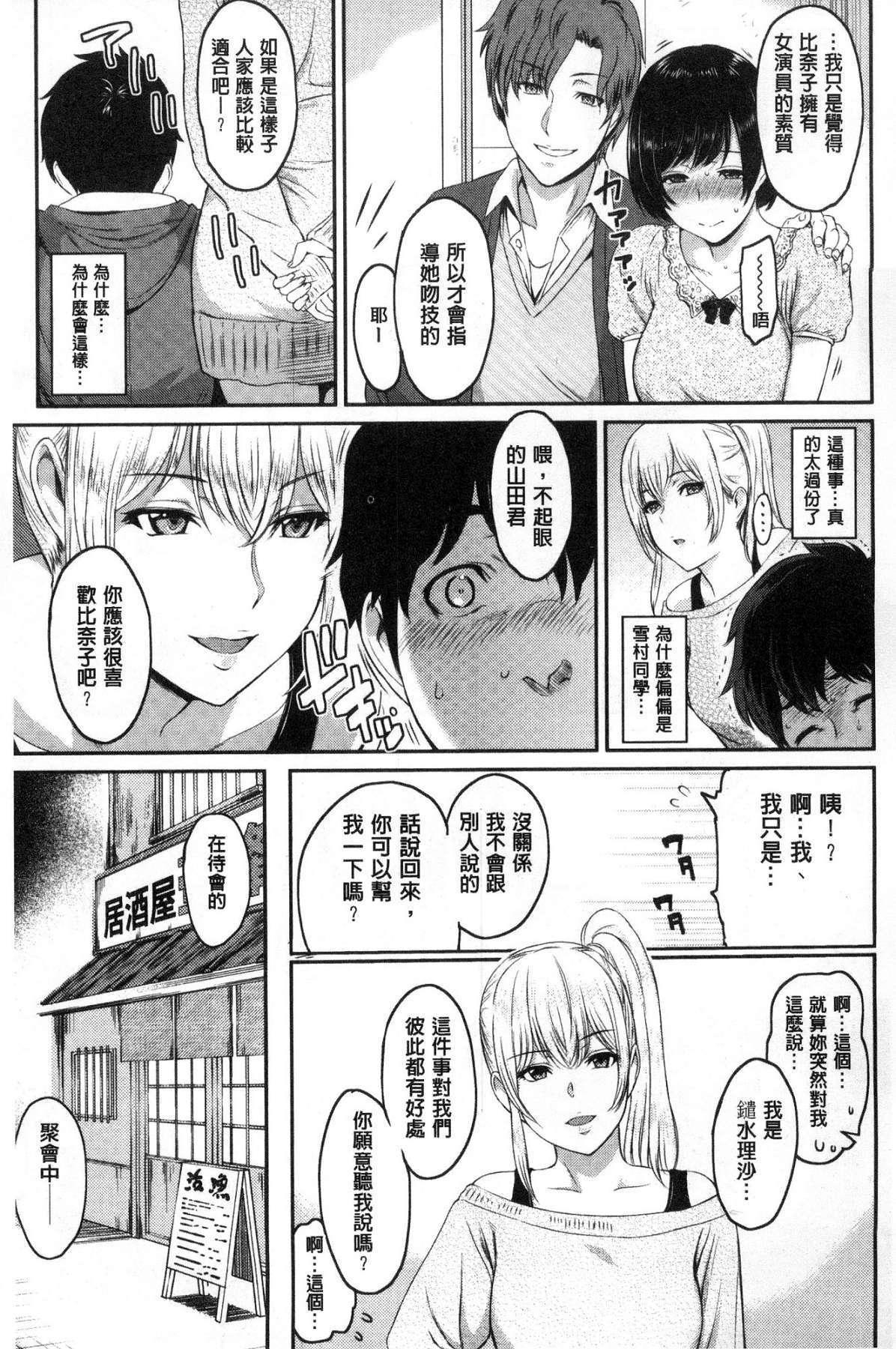 [中文H漫畫]難道你是山田君嗎???