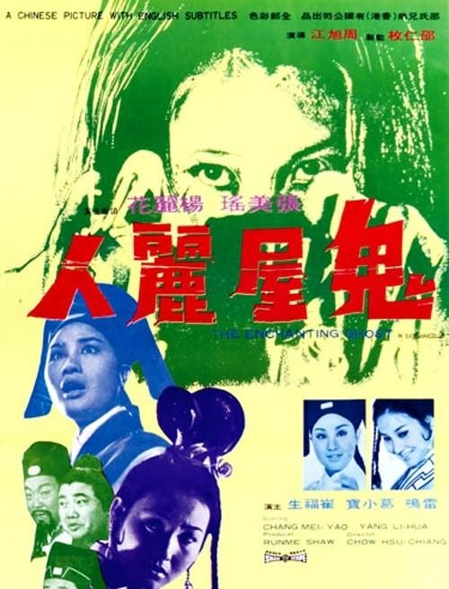 The Enchanting Ghost 1970 CHINESE 1080p BluRay H264 AAC-VXT