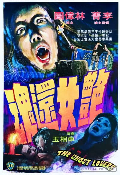 The Ghost Lovers 1974 CHINESE 1080p BluRay H264 AAC-VXT