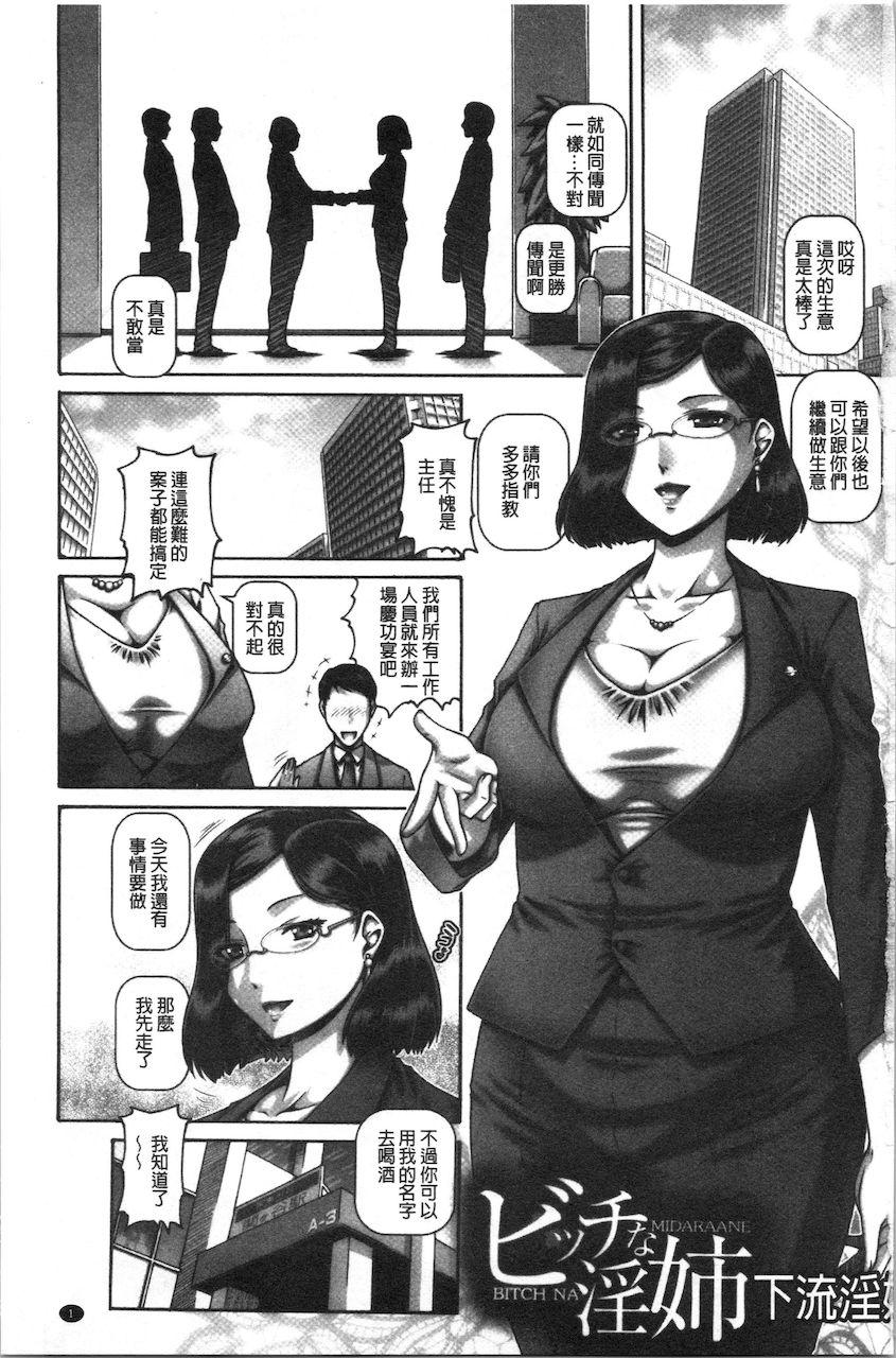 [中文H漫畫][TYPE.90]ビッチな淫姉さまぁ+特典[213P]