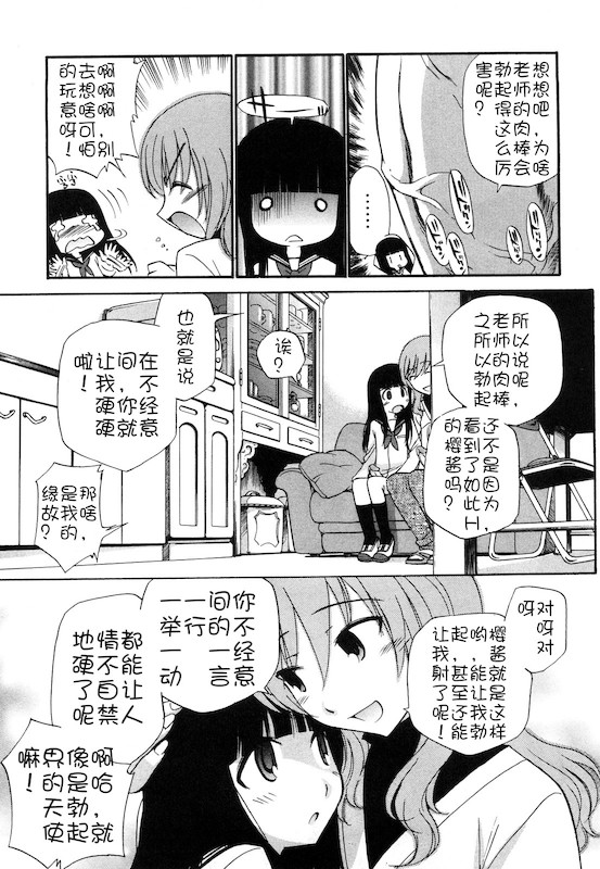 [18x][黒雪(華京院ちろる)]俺嫁♡催眠01-02