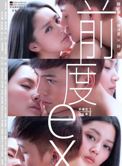 Ex 2010 CHINESE 720p BluRay H264 AAC-VXT