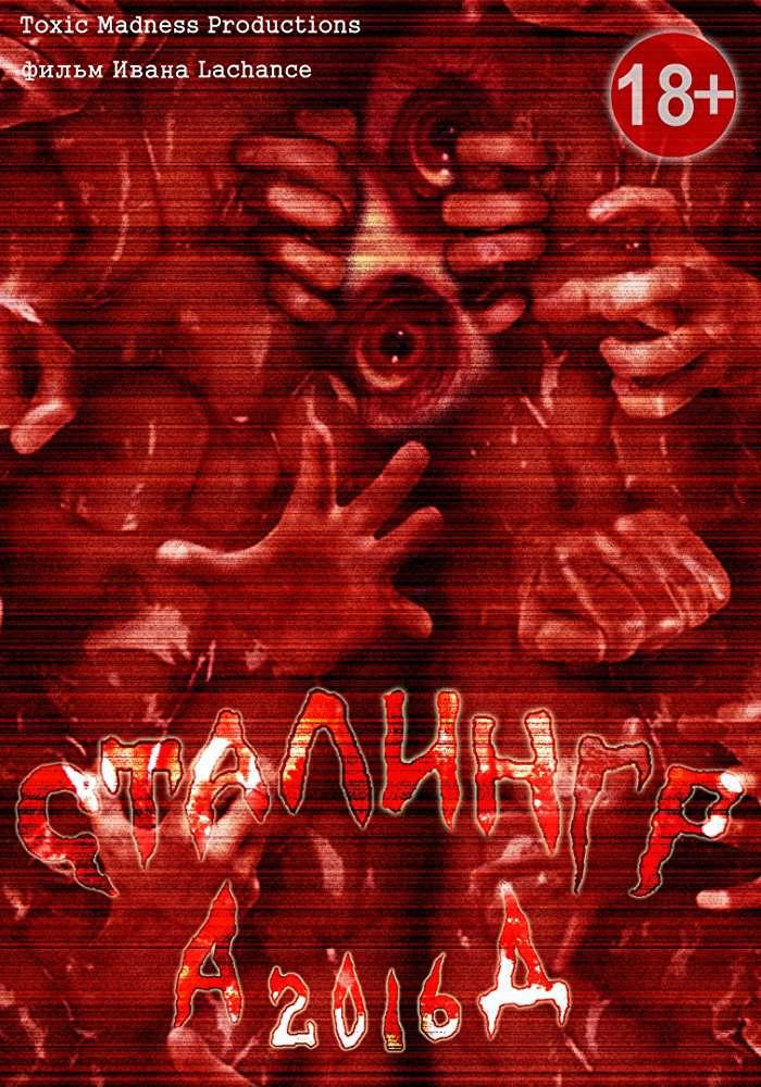 Stalingrad (2013) [BluRay] [720p] YIFY