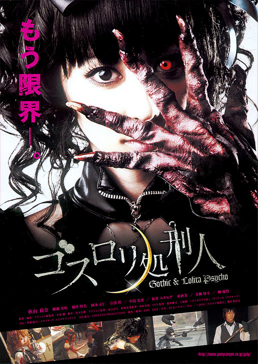 Gothic and Lolita Psycho 2010 720p BluRay x264-REGRET