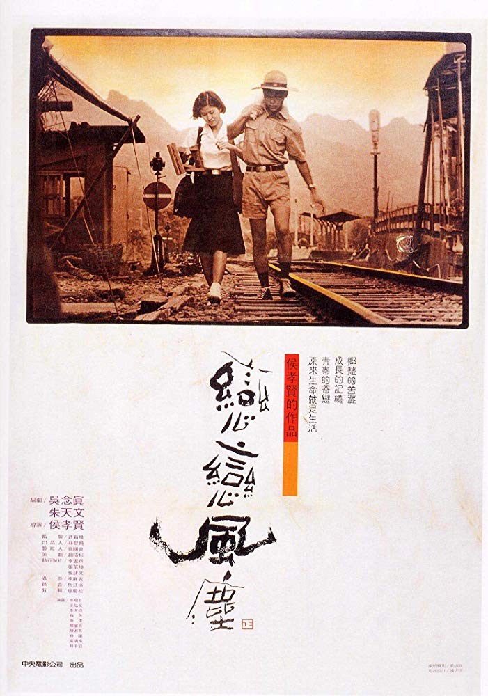 Dust In The Wind 1986 CHINESE 1080p BluRay H264 AAC-VXT
