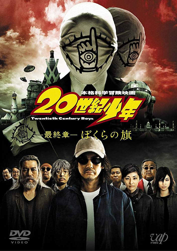 20th Century Boys The Last Chapter Our Flag 2009 JAPANESE 720p BluRay H264 AAC-VXT