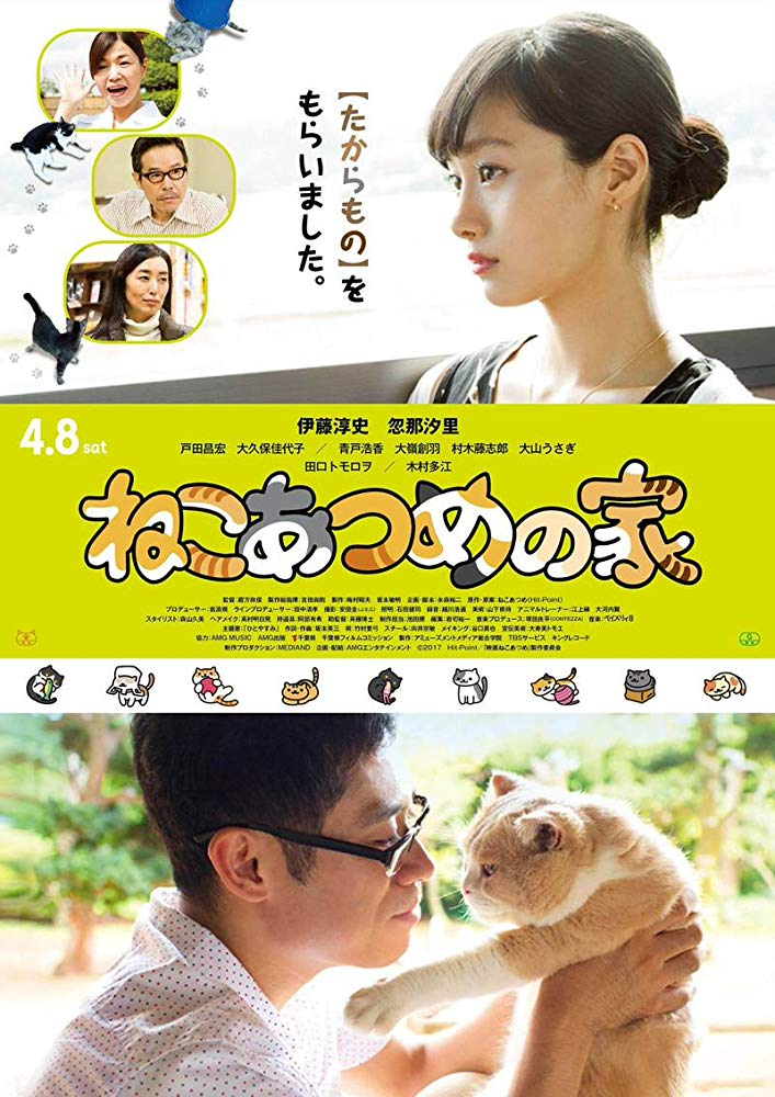 Neko Atsume House (2017) [BluRay] [720p] YIFY
