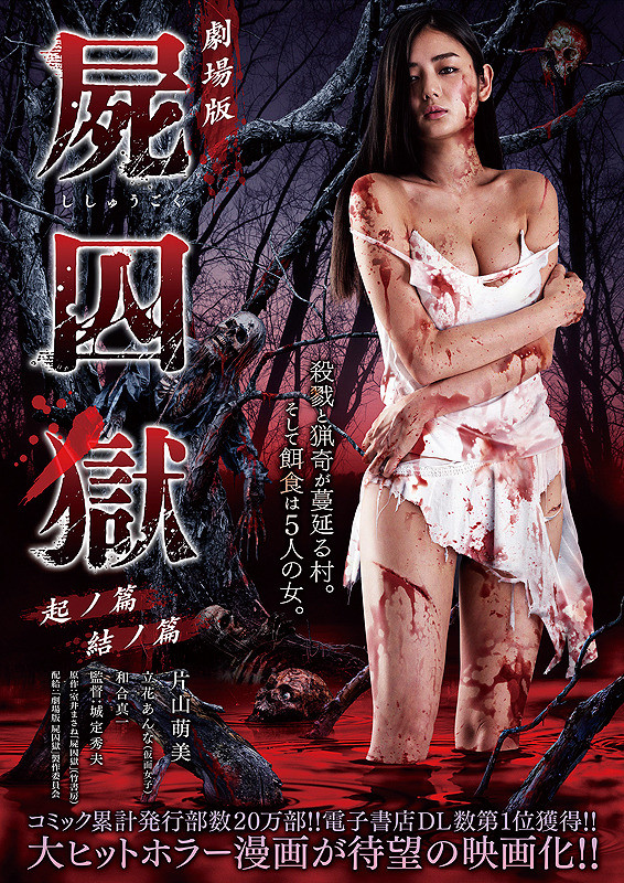 Corpse Prison Part One (2017) BluRay x264 SUBBED - SHADOW