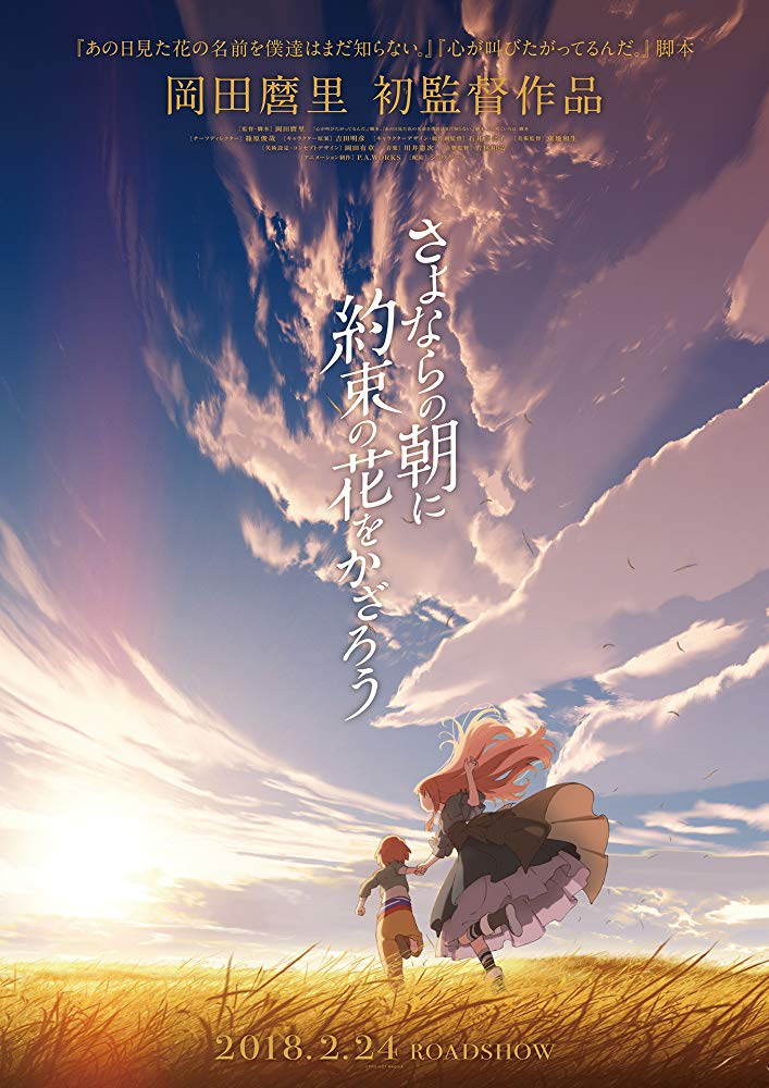 Maquia When the Promised Flower Blooms 2018 JAPANESE BRRip XviD MP3-VXT