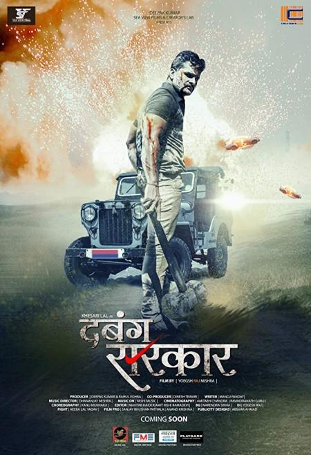 Dabang Sarkar (2018) Bhojpuri 720p HDRip x264 AAC -UnknownStArTelly