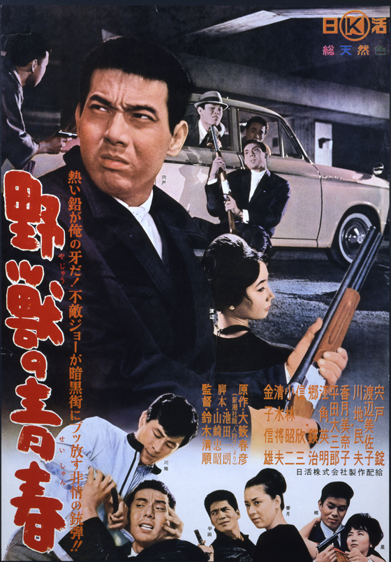 Youth of the Beast 1963 JAPANESE BRRip XviD MP3-VXT