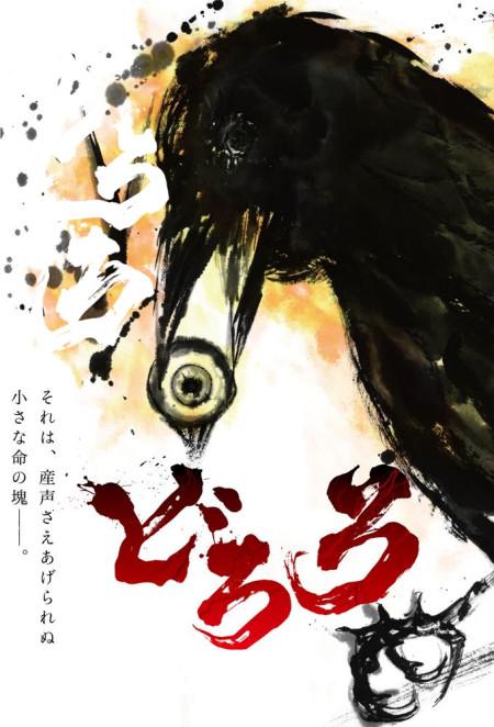 Dororo S01E05 The Story Of The Moriko Song Part One WEB h264-URANiME