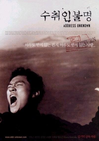 Address Unknown 2001 KOREAN 720p BluRay H264 AAC-RARBG