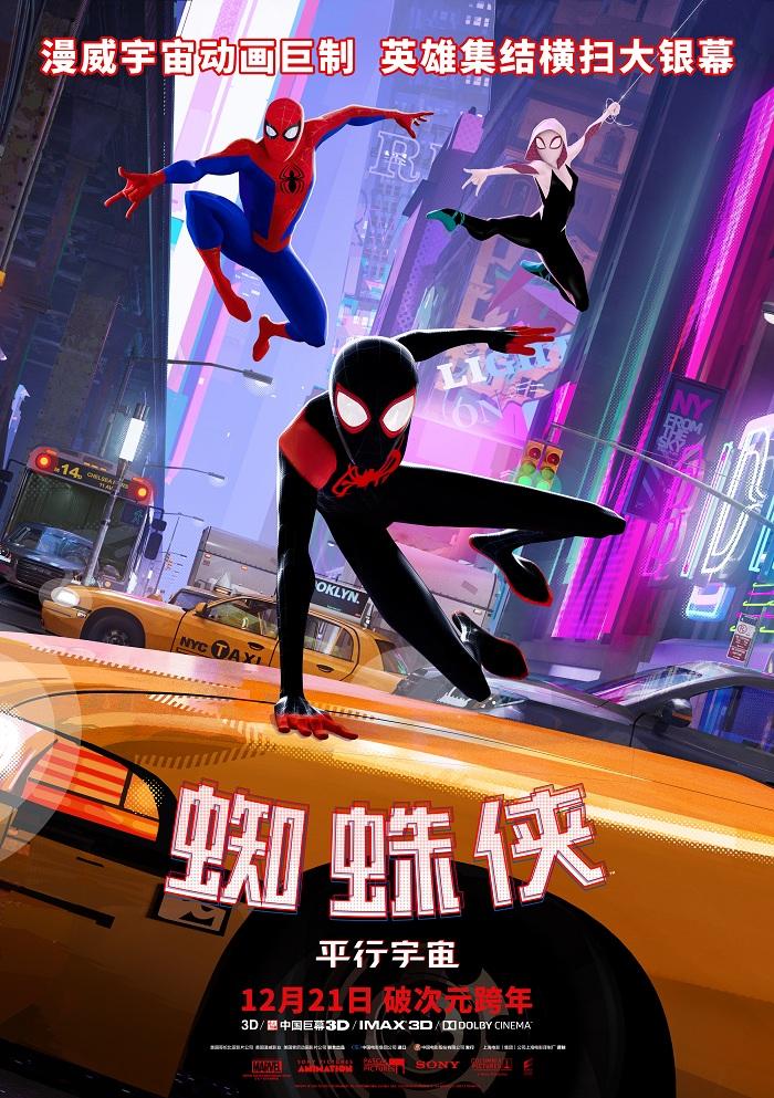 這邊是2018《蜘蛛俠:平行宇宙 Spider-Man:Into the Spider-Verse》BD-MKV@粵台國英語/繁簡英圖片的自定義alt信息;548094,729508,dicksmell,62