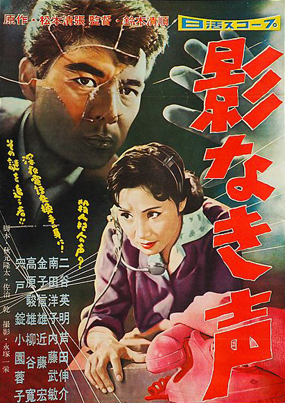Voice Without A Shadow 1958 JAPANESE 720p BluRay H264 AAC-VXT