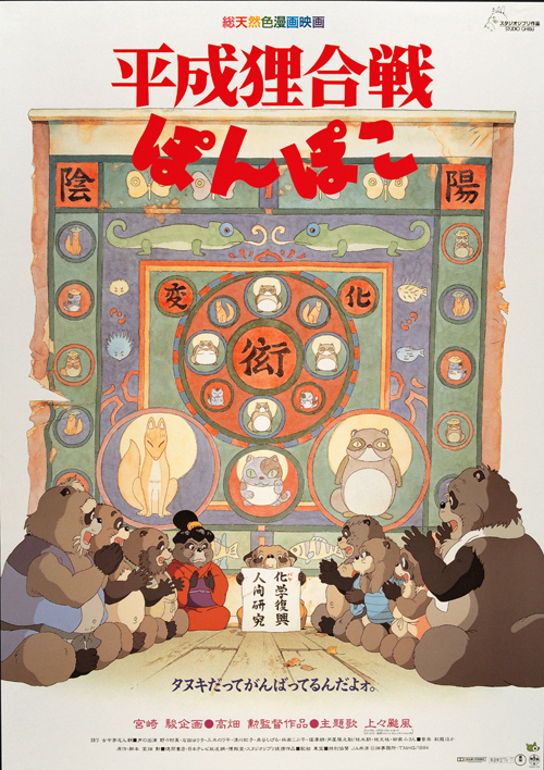 Pom Poko 1994 JAPANESE BRRip XviD MP3-VXT