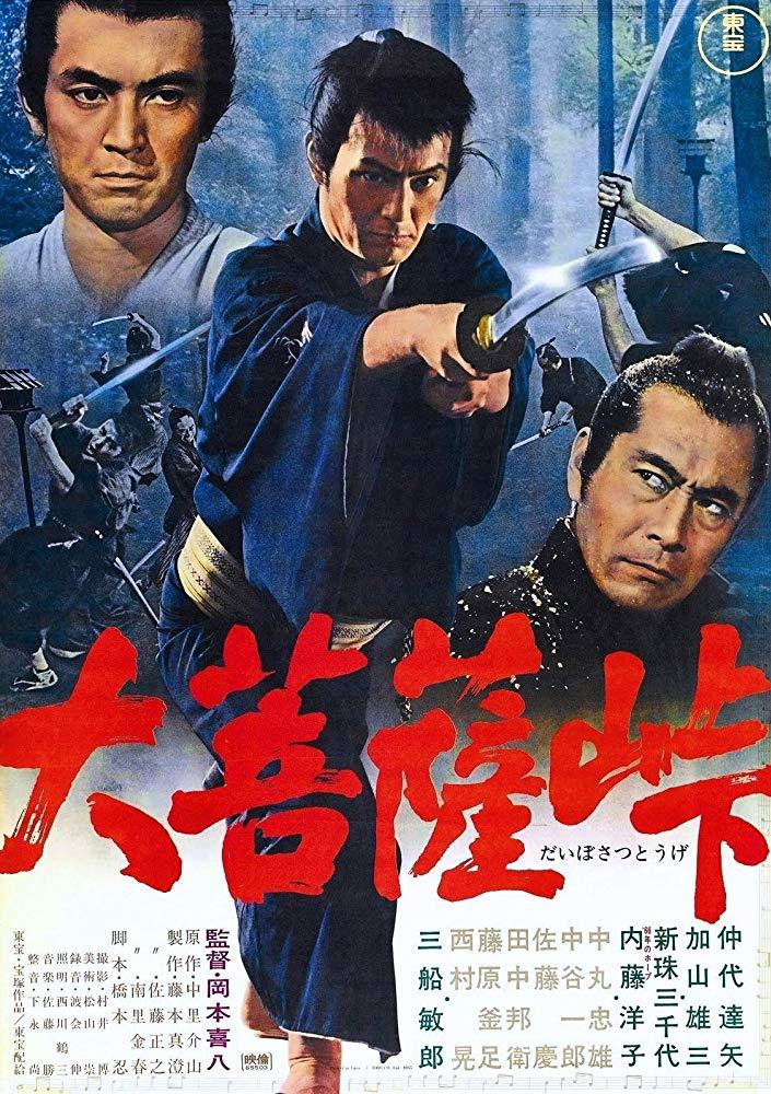 The Sword of Doom 1966 [BluRay] [720p] YIFY