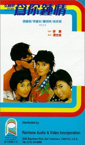 For Your Heart Only 1985 CHINESE BRRip XviD MP3-VXT