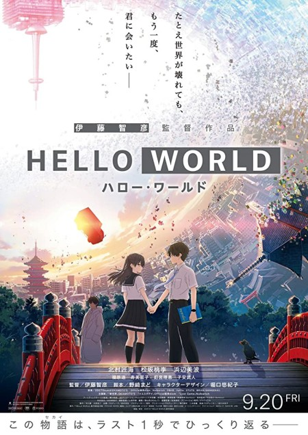 Hello World 2019 720p BluRay x264 850MB-Mkvking