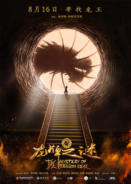 The Mystery Of The Dragon Seal 2019 1080p WEB-DL H264 AC3-EVO