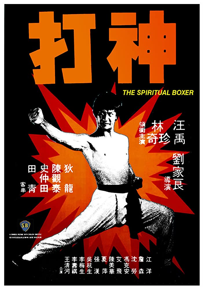 The Spiritual Boxer (1975) [720p] [BluRay] [YTS MX]