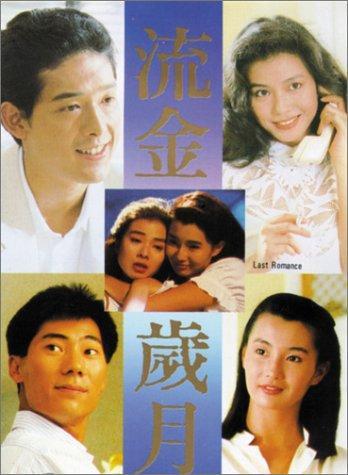 Last Romance 1988 [720p] [BluRay] YIFY