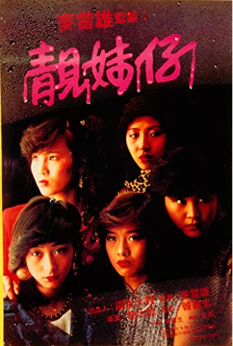 Lonely Fifteen 1982 CHINESE BRRip XviD MP3-VXT